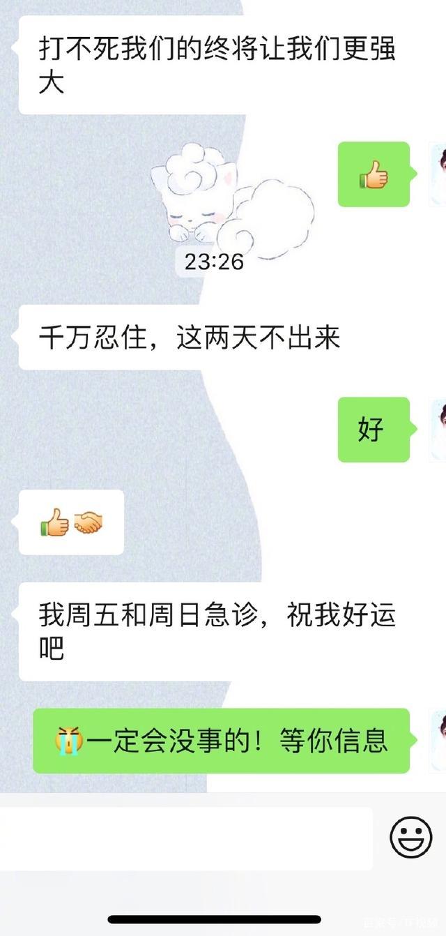 张馨予第二次为武汉发声!并晒她和医生朋友的聊天记录-第2张图片-爱薇女性网