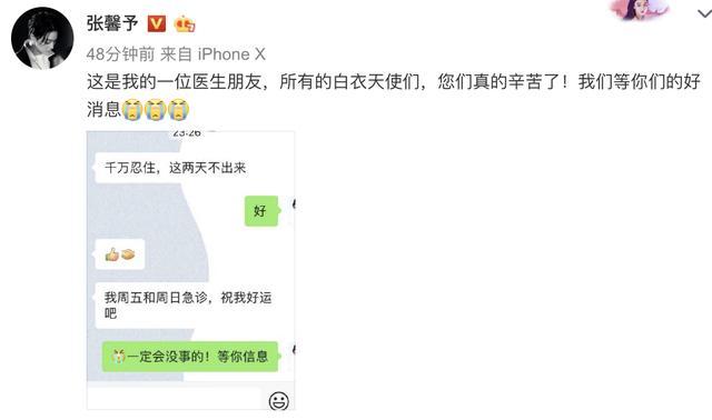张馨予第二次为武汉发声!并晒她和医生朋友的聊天记录-第1张图片-爱薇女性网