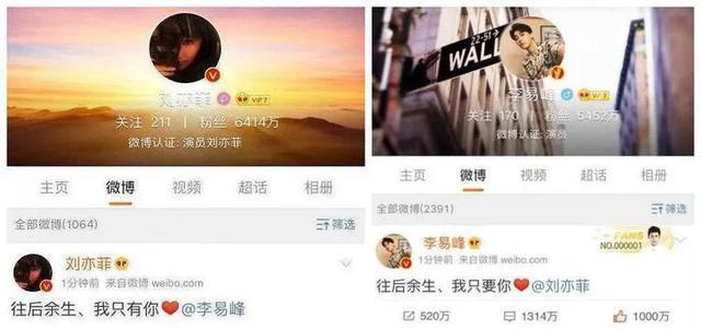 李易峰刘亦菲公布恋情是真的吗?-第1张图片-爱薇女性网