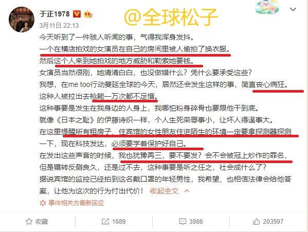 于正微博爆料称横店拍戏的某女演员换衣服被偷拍-第1张图片-爱薇女性网