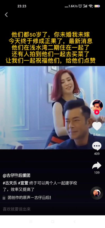 后援团曝古天乐宣萱同居,疫情结束后将举办婚礼-第1张图片-爱薇女性网