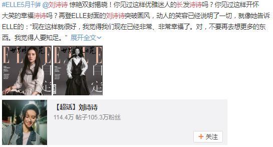 刘诗诗黑长直 第一次见到如此惊艳的刘诗诗-第1张图片-爱薇女性网