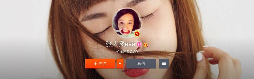 天猫总裁夫人警告网红张大奕:别再招惹我老公!-第2张图片-爱薇女性网