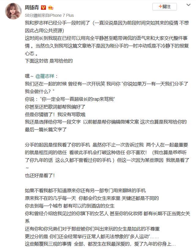 罗志祥被曝多次出轨,跟多位女性保持不正当性关系-第1张图片-爱薇女性网