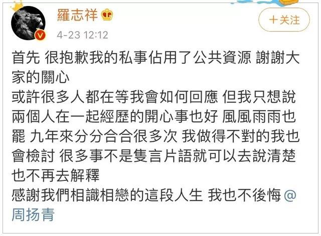 罗志祥被曝多次出轨,跟多位女性保持不正当性关系-第2张图片-爱薇女性网
