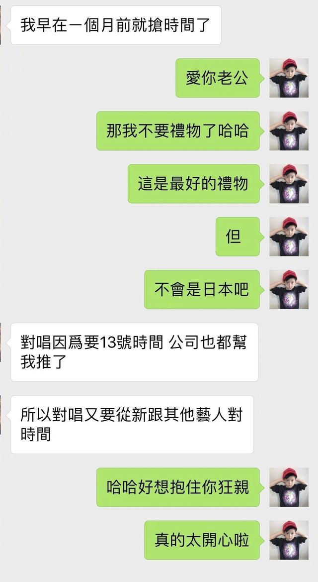 周扬青又一小号被扒出,聊天记录中甜蜜称罗志祥为老公-第2张图片-爱薇女性网