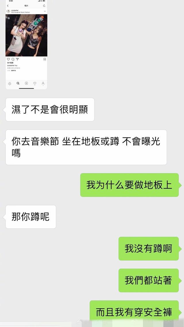 周扬青又一小号被扒出,聊天记录中甜蜜称罗志祥为老公-第3张图片-爱薇女性网