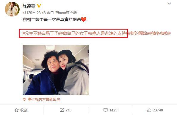 陈德容自曝已离婚后发文:公主不缺白马王子-第1张图片-爱薇女性网