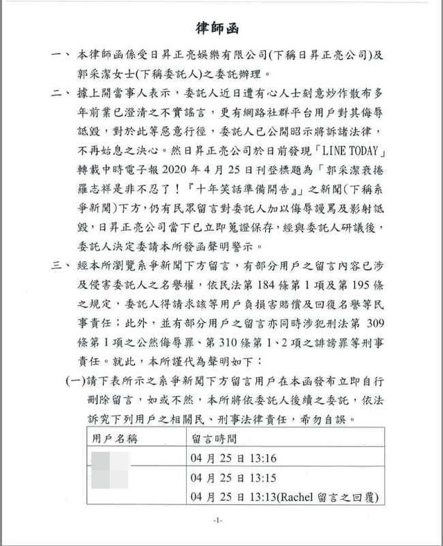 周杨青罗志祥事件持续发酵,郭采洁回应罗志祥感染菜花病-第2张图片-爱薇女性网