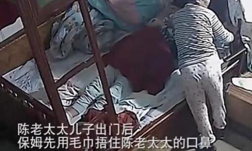 闷死83岁老人保姆已被刑拘,现场监控画面曝光-第1张图片-爱薇女性网