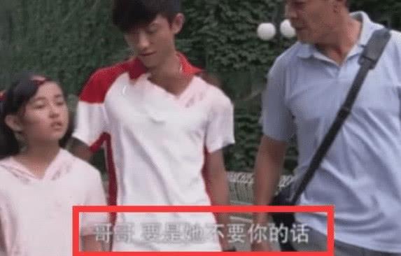 张子枫表白张一山:哥哥要是她不要你的话 等我以后长大了我要你-第3张图片-爱薇女性网
