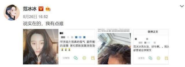 范冰冰定档强势回归,深夜发文:我太难了!-第1张图片-爱薇女性网