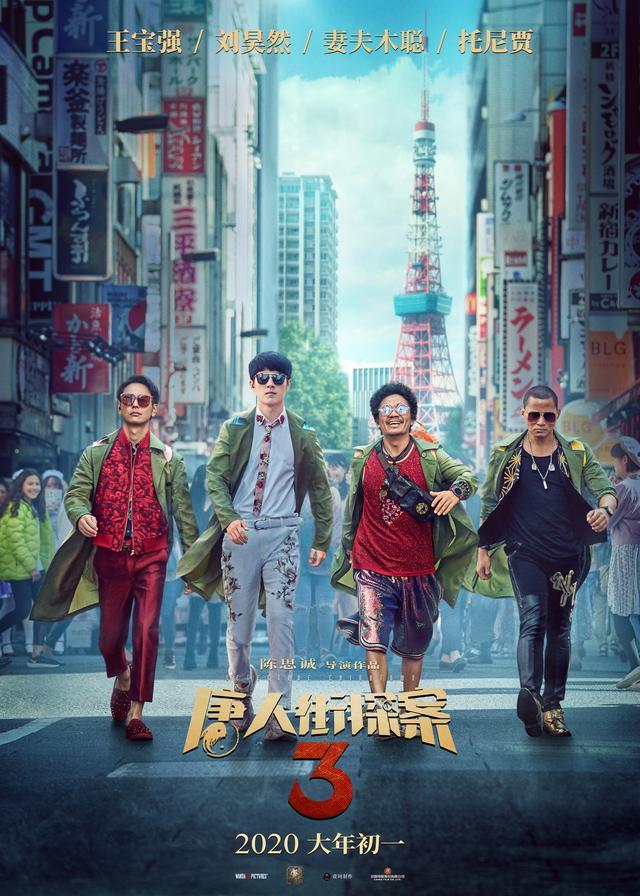 《唐人街探案2》王宝强就是Q!五大细节解析电影最大谜团,唐仁伪装真强