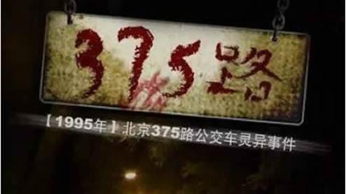 1995年北京375公交车灵异事件始末-第1张图片-爱薇女性网