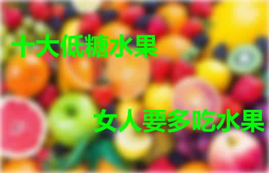 十大低糖水果排行榜,女人应该多吃水果-第1张图片-爱薇女性网