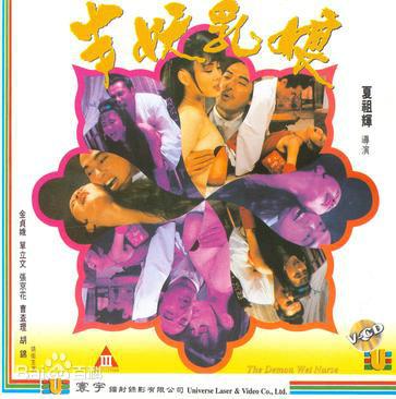 好看的色鬼片,盘点香港十大三级鬼片-第1张图片-爱薇女性网