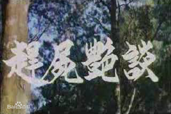 好看的色鬼片,盘点香港十大三级鬼片-第3张图片-爱薇女性网