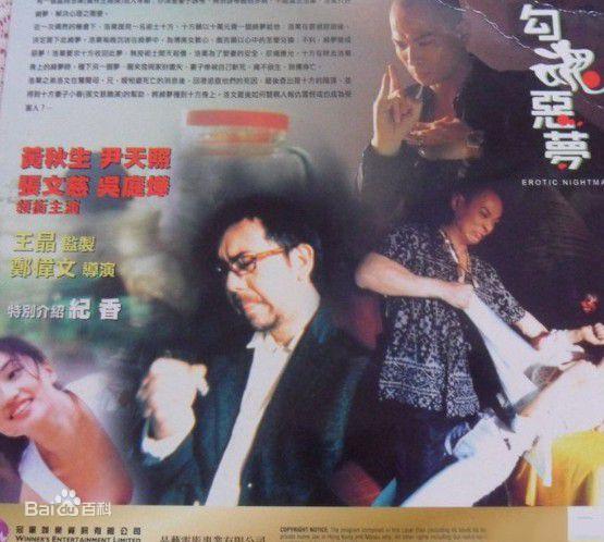 好看的色鬼片,盘点香港十大三级鬼片-第2张图片-爱薇女性网