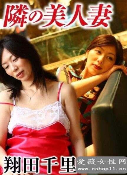 日本第一熟女女王翔田千里的经典作品推荐-第1张图片-爱薇女性网