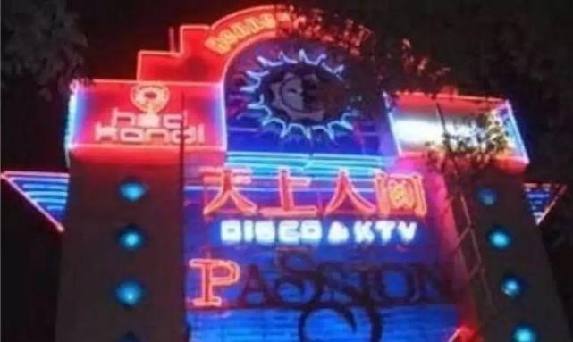 北京天上人间夜总会四大花魁名单,梁海玲为四大花魁之首