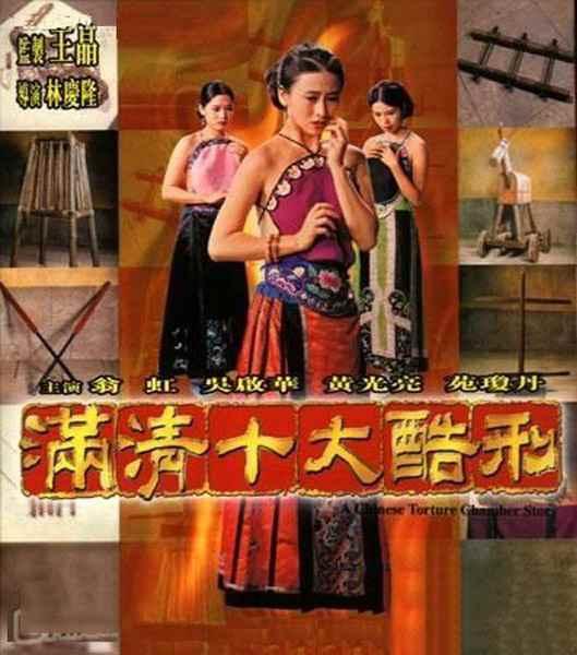 十部经典古装三级片,玉蒲团及金瓶梅系列最为经典-第2张图片-爱薇女性网