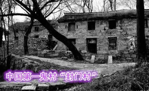封门村1963事件:1963年封门村灵异事件详细经过-第3张图片-爱薇女性网
