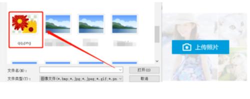 QQ透明头像设置方法-第4张图片-爱薇女性网