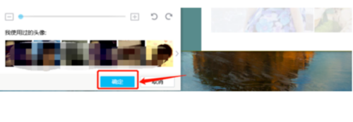QQ透明头像设置方法-第5张图片-爱薇女性网