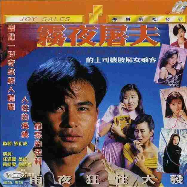 香港雨夜屠夫林过云,杀人奸尸后肢解尸体甚至还拍下录像欣赏-第2张图片-爱薇女性网
