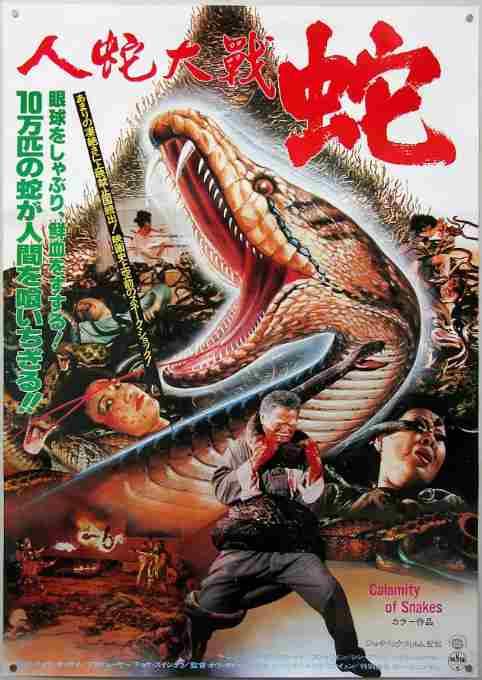 盘点十部关于蛇的电影,惊悚刺激又好看-第4张图片-爱薇女性网