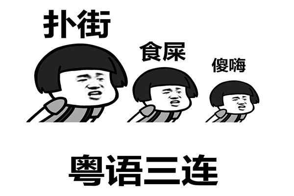 扑街是什么意思?粤语中骂人的词汇-第1张图片-爱薇女性网