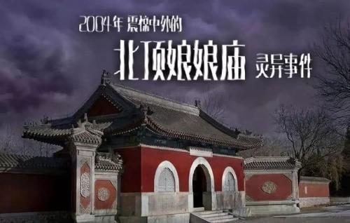 北顶娘娘庙:揭开神秘的北顶娘娘庙事件真相-第1张图片-爱薇女性网