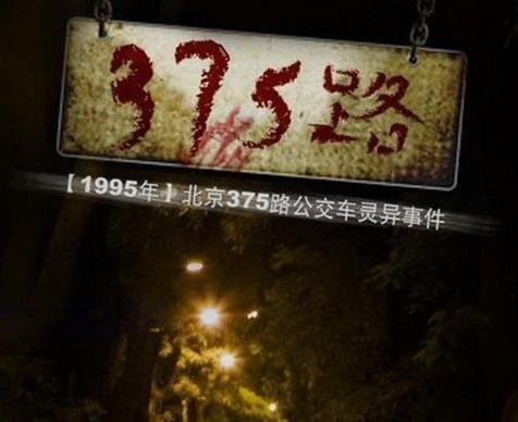 1995年北京375公交车灵异事件真相揭秘