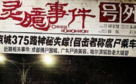 1995年北京375公交车灵异事件真相揭秘-第5张图片-爱薇女性网