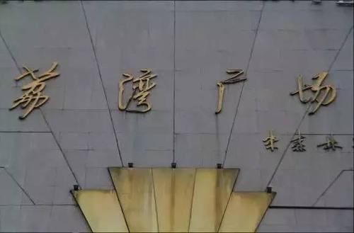 广州荔湾广场灵异事件揭秘,如今已成为荔湾尸场