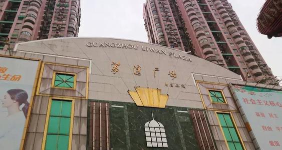 广州荔湾广场灵异事件揭秘,如今已成为荔湾尸场-第4张图片-爱薇女性网
