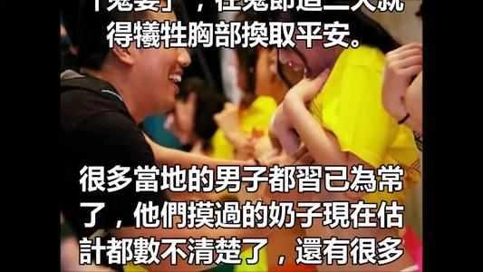 彝族摸奶节是真的吗?女孩半遮乳房街上让人随便摸的真相揭秘-第3张图片-爱薇女性网