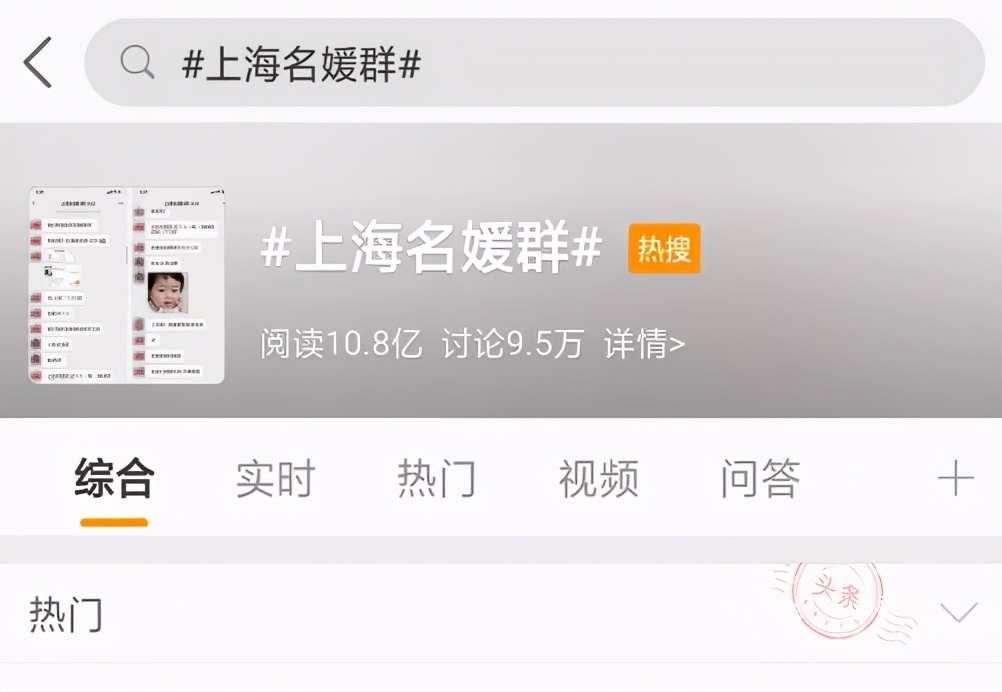 上海名媛事件是怎么回事?-第2张图片-爱薇女性网