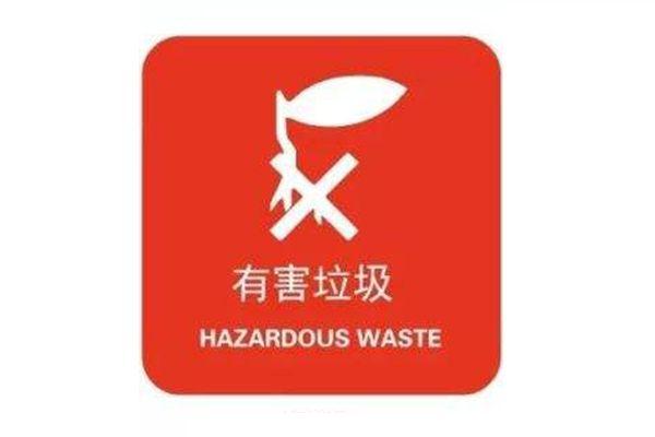 垃圾分类中有害垃圾包括哪些?-第1张图片-爱薇女性网