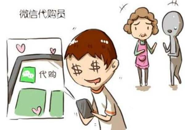 微信代购陷阱有哪些?如何判断微信代购真假-第1张图片-爱薇女性网