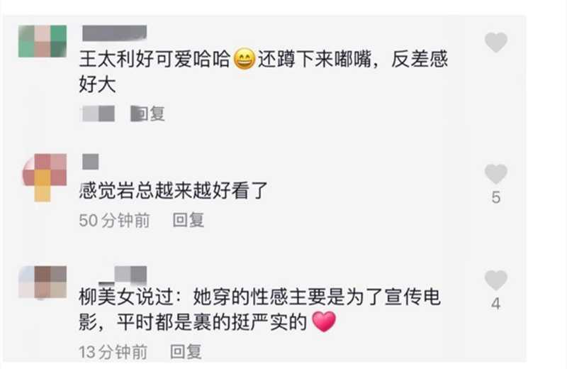 柳岩宣传新电影拍摄特工海报,红色吊带裙超有感觉-第4张图片-爱薇女性网