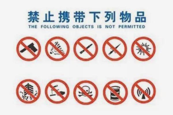 坐飞机不能带的东西清单:易燃易爆以及腐蚀性物品等(详细说明)-第1张图片-爱薇女性网