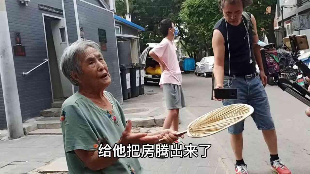 抱养儿子引孽债,北京胡同大妈哭诉养子要房-第3张图片-爱薇女性网