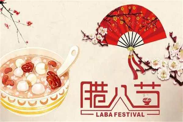 腊八节的由来和风俗:由佛教节日演变而来的民间传统节日-第1张图片-爱薇女性网