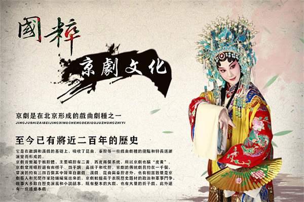 中国三大国粹是什么:京剧、国画、中医-第3张图片-爱薇女性网